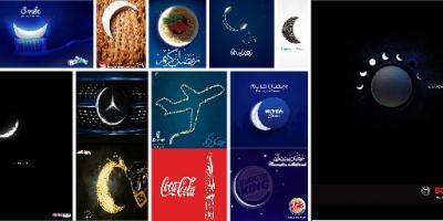 تبلیغات خلاق برند های مشهور در رمضان